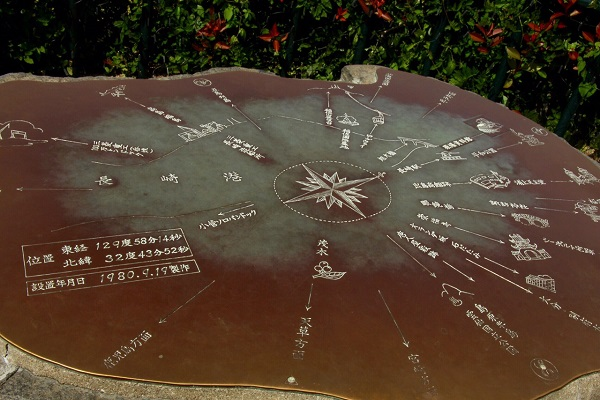 長崎14-600